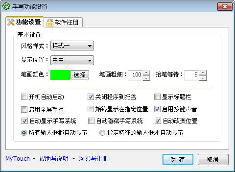 MyTouch易维中文手写输入法