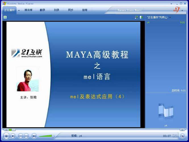 Maya 高级教程之Mel语言-软件教程
