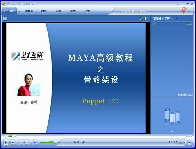 Maya 高级教程之骨骼架设-软件教程