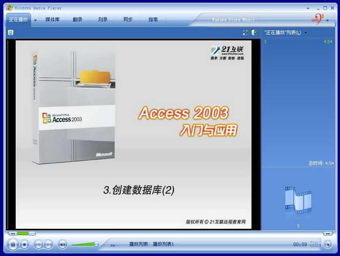 Access2003入门与应用 软件教程免费版下载 Access2003入门与应用