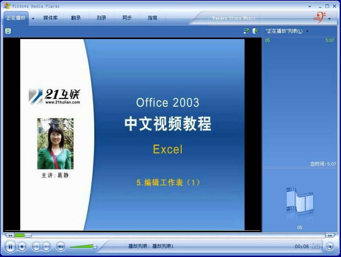 Excel 2003 入门-软件教程
