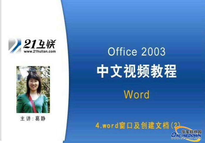 Word 2003 入门-软件教程