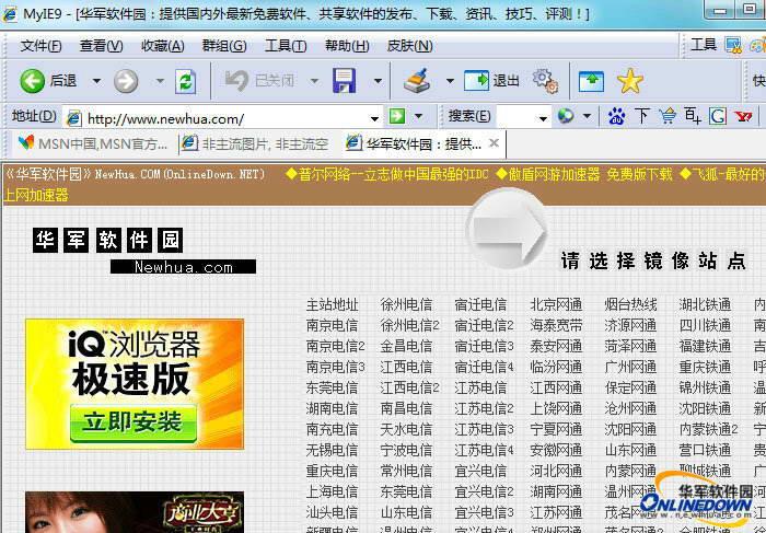 MyIE9安全浏览器