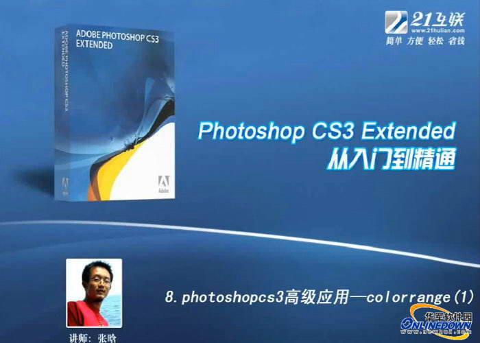 PsCS3Extended特性及功能 软件教程免费版下载 PsCS3Extended特性及功能 软件教程绿色版 PsCS3Extended特性及功能 软件教程photoshopcs3高级应用colorrange 1