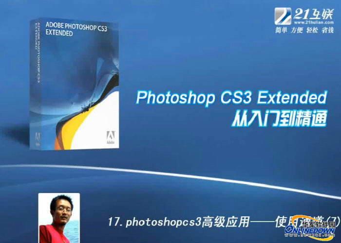 PsCS3Extended特性及功能 软件教程免费版下载 PsCS3Extended特性及功能 软件教程绿色版 PsCS3Extended特性及功能 软件教程photoshopcs3高级应用使用通道 7