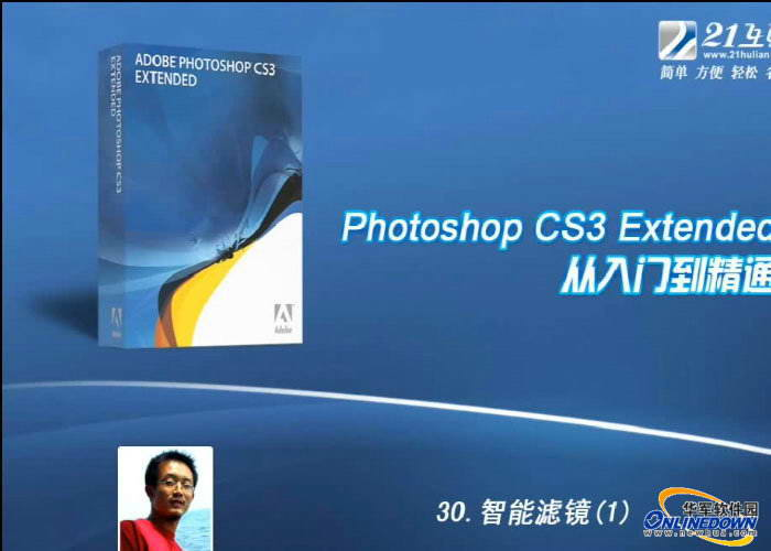 PsCS3Extended特性及功能 软件教程免费版下载 PsCS3Extended特性及功能 软件教程绿色版 PsCS3Extended特性及功能 软件教程智能滤镜 1