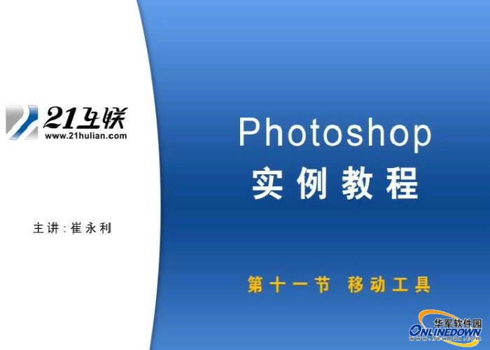 Photoshop 实例教程-软件教程