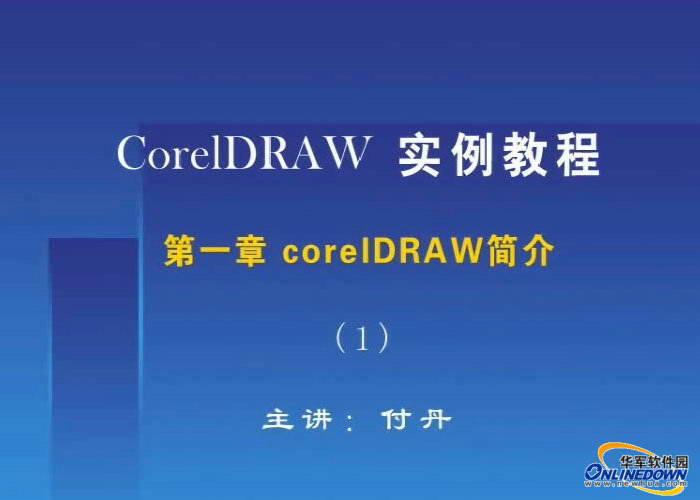 CorelDRAW 入门-软件教程第一章CorelDRAW简介