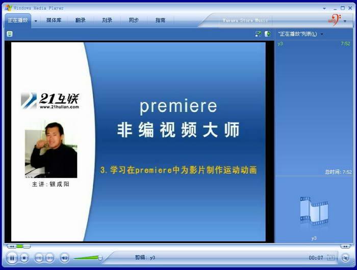 Premiere 非编视频大师-软件教程