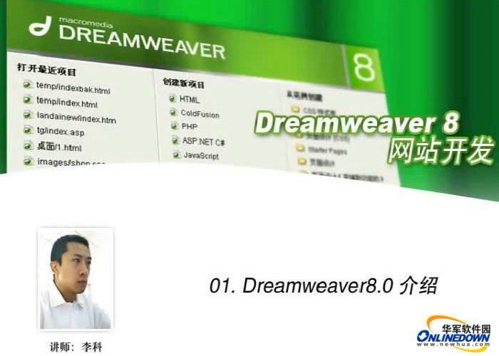 Dreamweaver 8 网站开发基础-软件教程