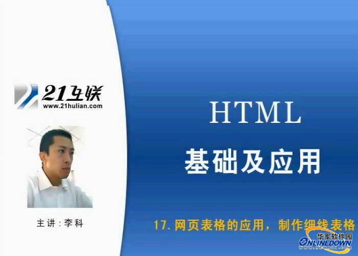 HTML 基础及应用-软件教程
