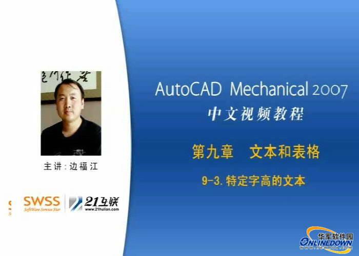AutoCAD Mechanical 教程-软件教程