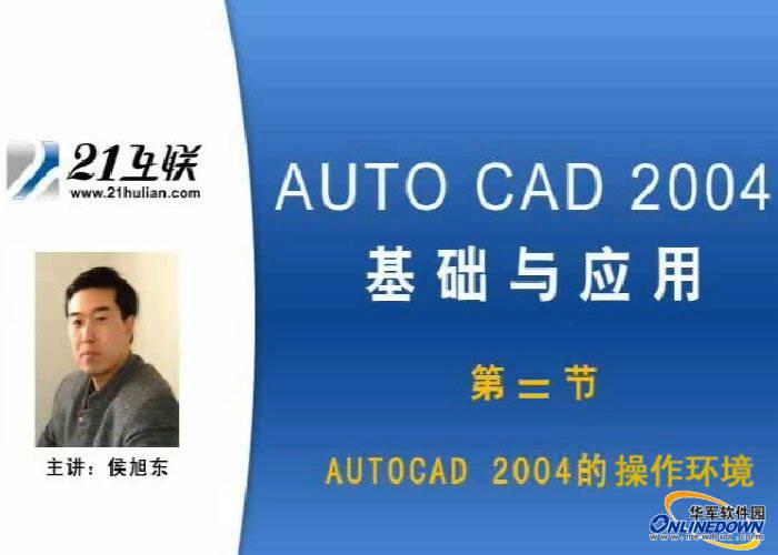AutoCAD 2004 基础应用-第二节
