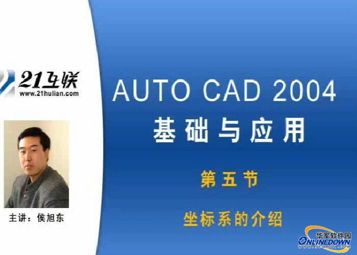 AutoCAD 2004 基础应用-软件教程第五节
