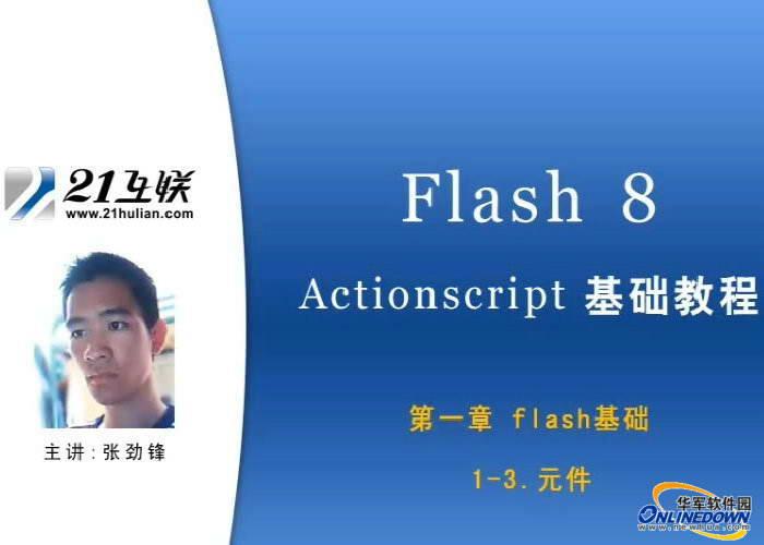 flash8绿色版下载_