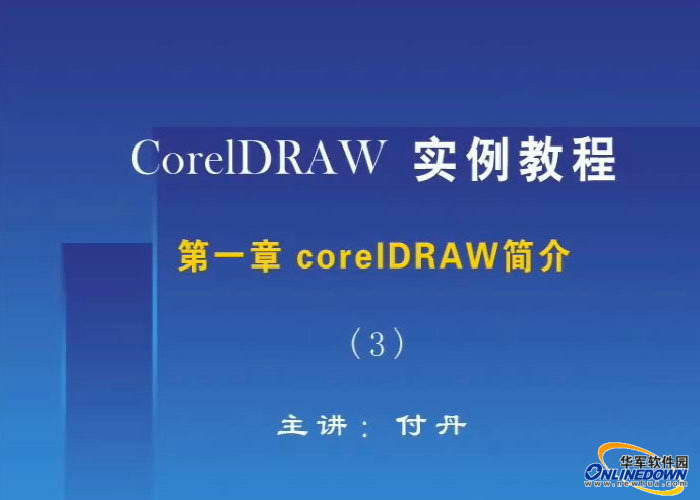 CorelDRAW 入门-软件教程第一章CorelDRAW简介(3)