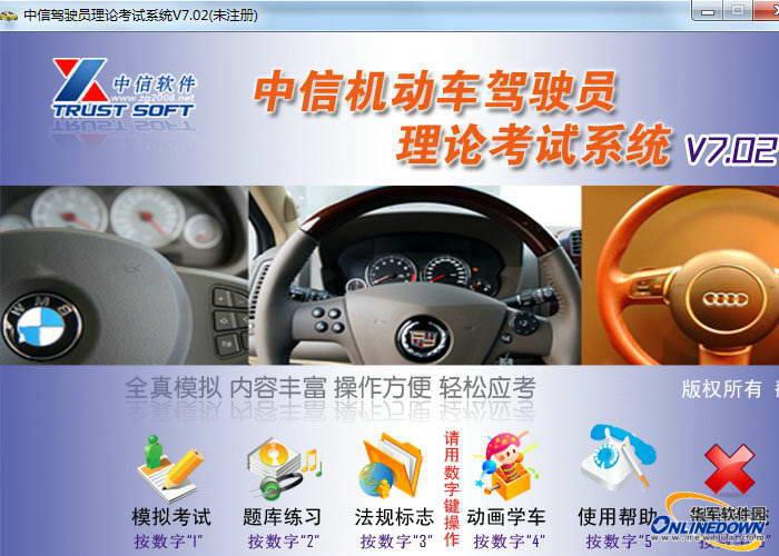 中信驾驶员理论考试系统
