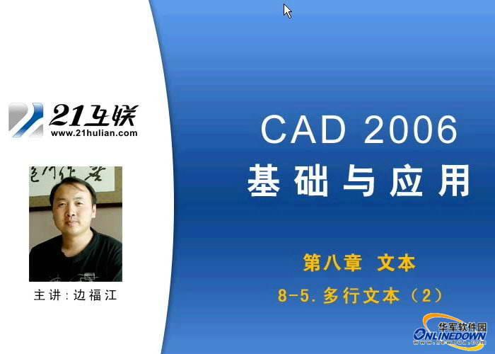 AutoCAD2006教程 软件教程第八章文本免费版下载 AutoCAD2006教