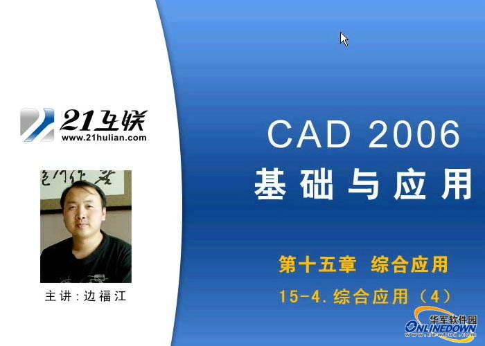 AutoCAD 2006 教程-软件教程第十五章 综合应用