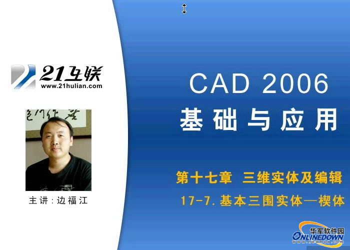 AutoCAD 2006 教程-软件教程第十七章 三维实体及编辑