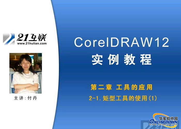 CorelDRAW 入门-软件教程第二章 工具的应用