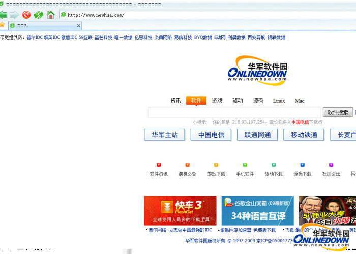 开心搜安全浏览器2009