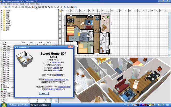 Sweet Home 3D 汉化版