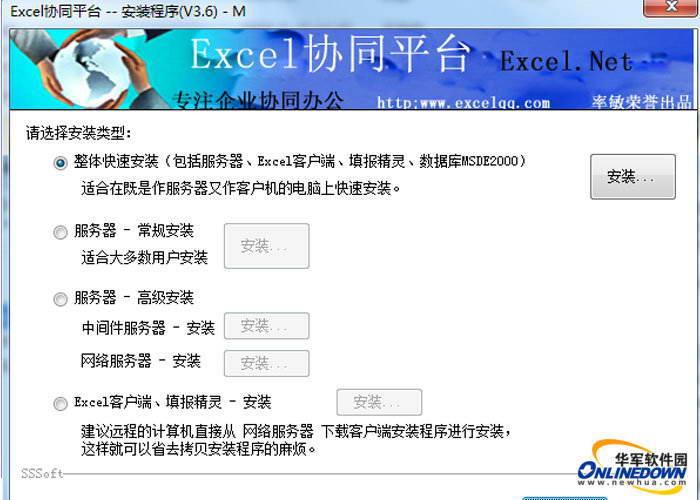 excel协同平台(Excel.Net) 企业版