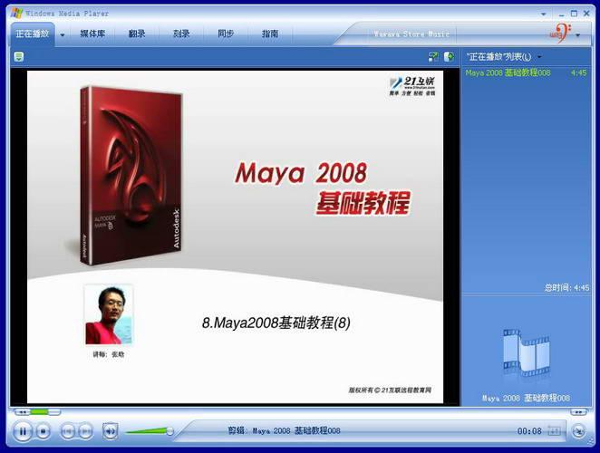 Maya 2008 基础教程-软件教程