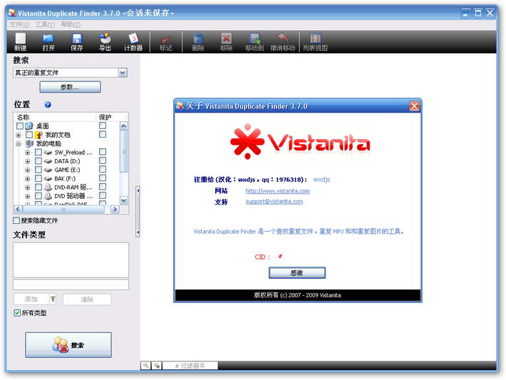 Vistanita Duplicate Finder