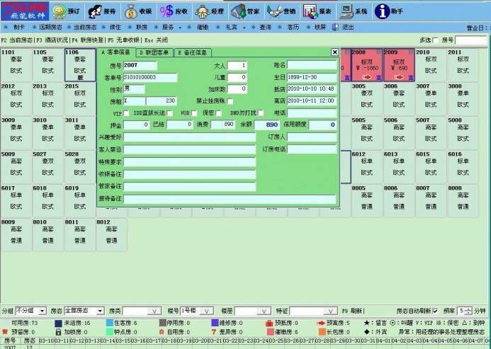 飞龙酒店管理软件