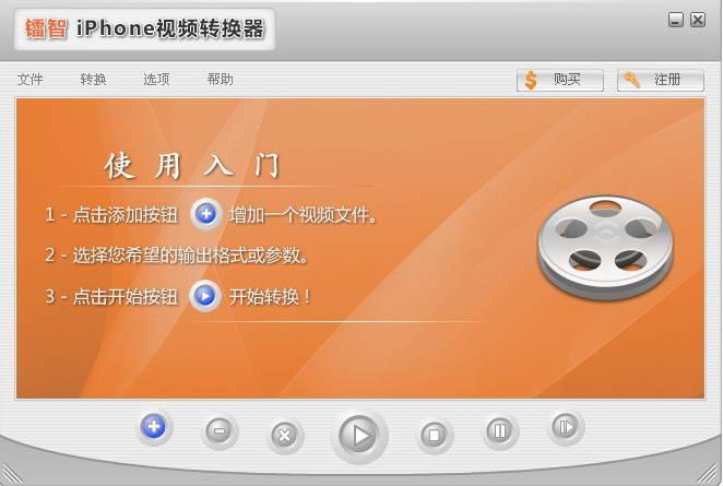 镭智iPhone视频转换器