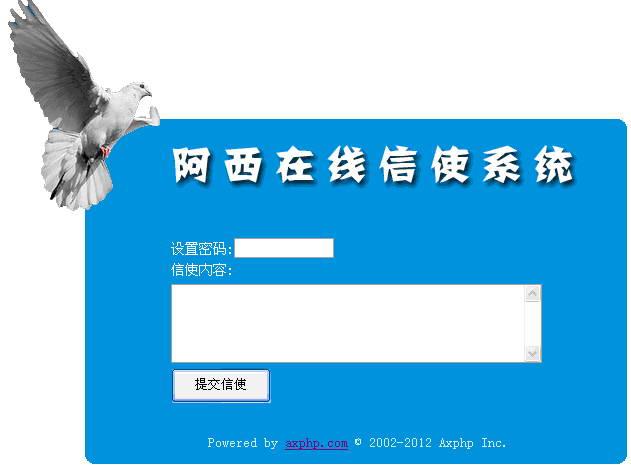 阿西在线信使系统