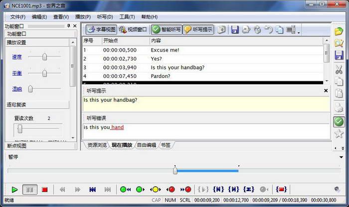 世界之音-英语口语练习软件