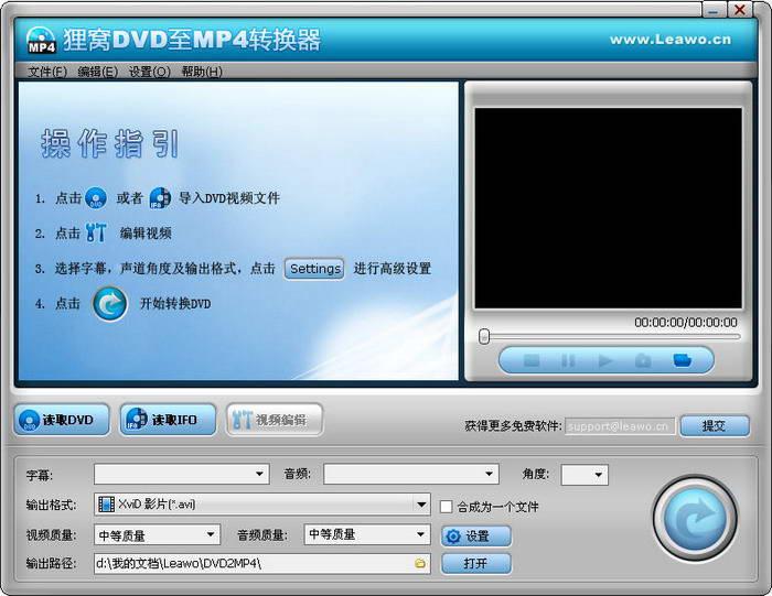 狸窝dvd至mp4转换器