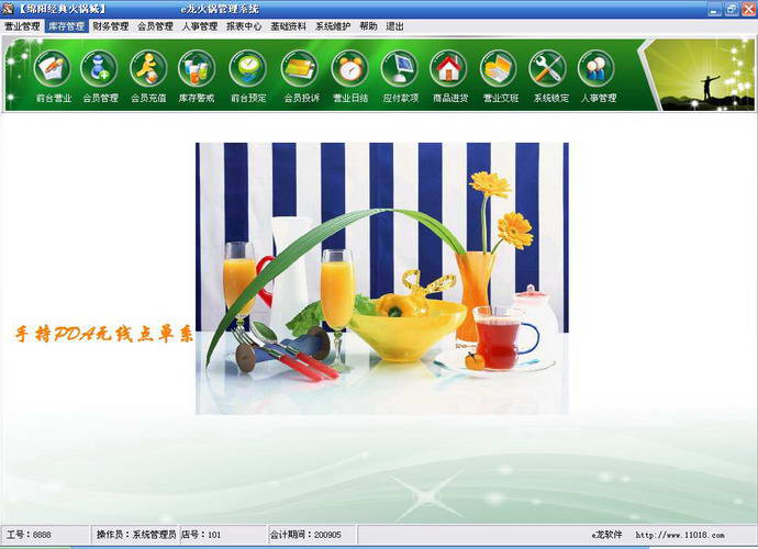 绵州火锅管理软件(无线PDA点菜)