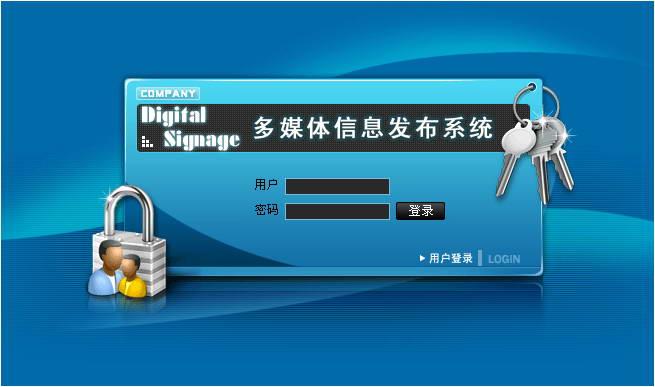视展多媒体信息发布系统