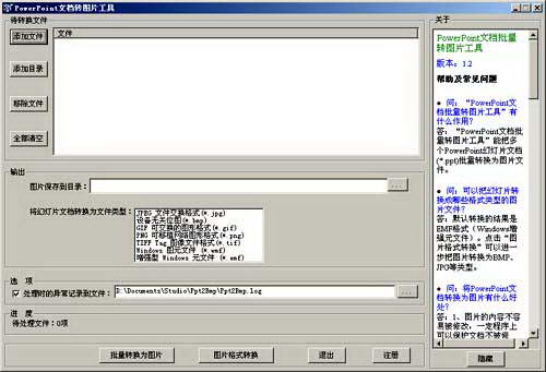 PowerPoint文档批量转图片工具