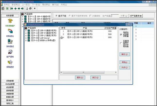 电子仓管系统单机版