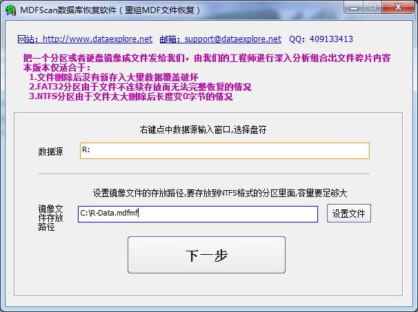 MDFScan数据库恢复软件(重组MDF文件恢复)