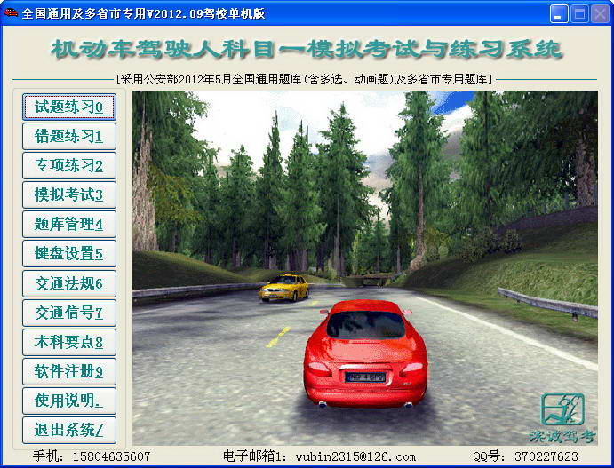 机动车驾驶人科目一模拟考试与练习系统(驾校版)