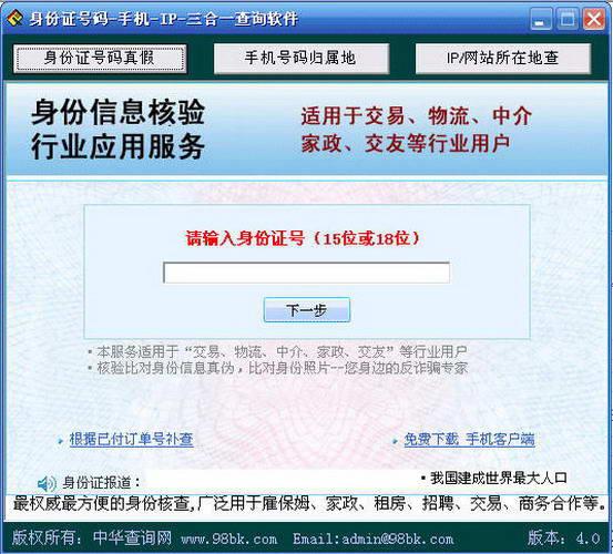 身份证号码手机号码IP地址查询软件