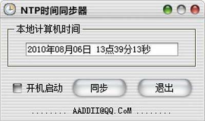 北京时间校正器