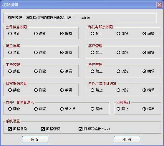 广告公司管理系统 单机免费版