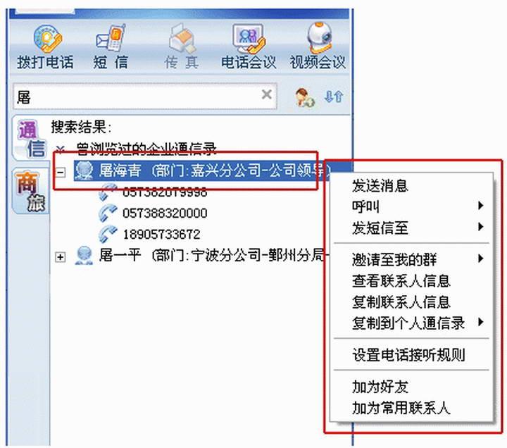 中国电信协同通信商务领航