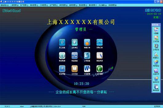AH企业管理系统(ERP软件)