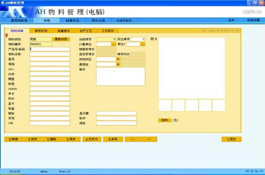 AH物料仓管系统-ERP仓库管理软件