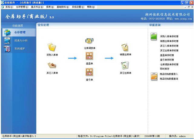 佳软仓库管理软件(网络版)