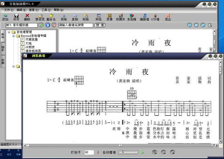 吉他谱管理器