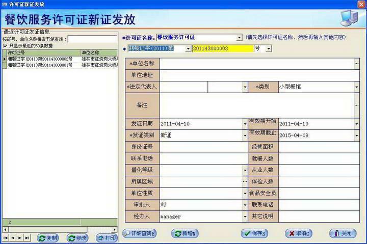 餐饮服务许可证管理系统2014